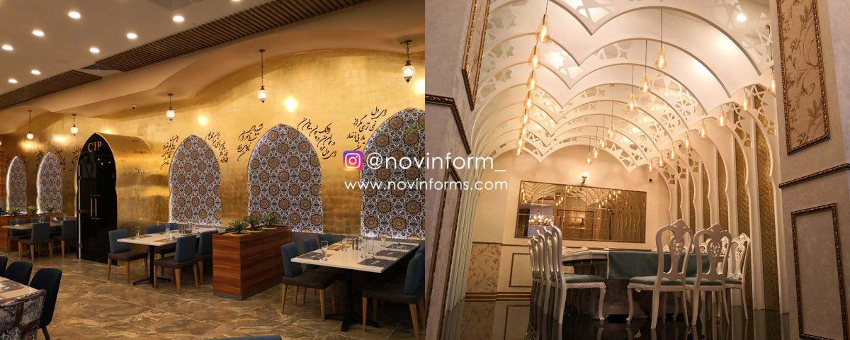 ساخت رستوران سنتی ایرانی
